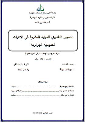 مذكرة ماستر : التسيير التقديري للموارد البشرية في الإدارات العمومية الجزائرية PDF
