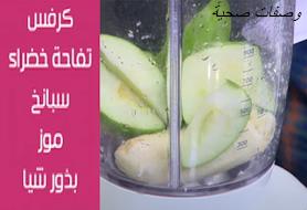 5 وصفات عصير أخضر صحي