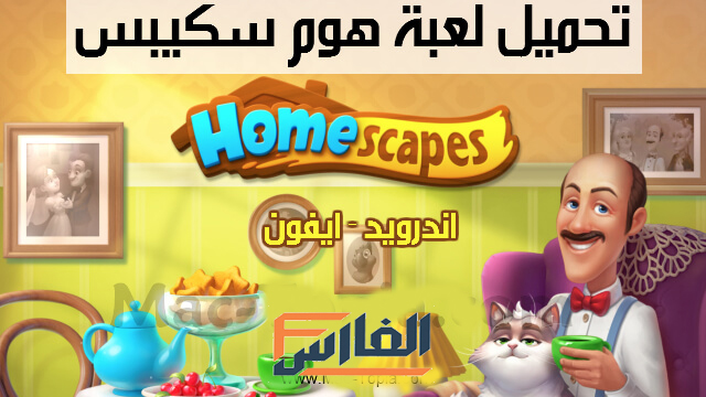 Homescapes,لعبة Homescapes,تنزيل لعبة Homescapes,تحميل لعبة Homescapes,تحميل Homescapes,تنزيل Homescapes,Homescapes للتنزيل,Homescapes للتحميل,
