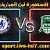 مشاهدة مباراة تشيلسي وكراسنودار بث مباشر الاسطورة لبث المباريات بتاريخ 08-12-2020 في دوري أبطال أوروبا