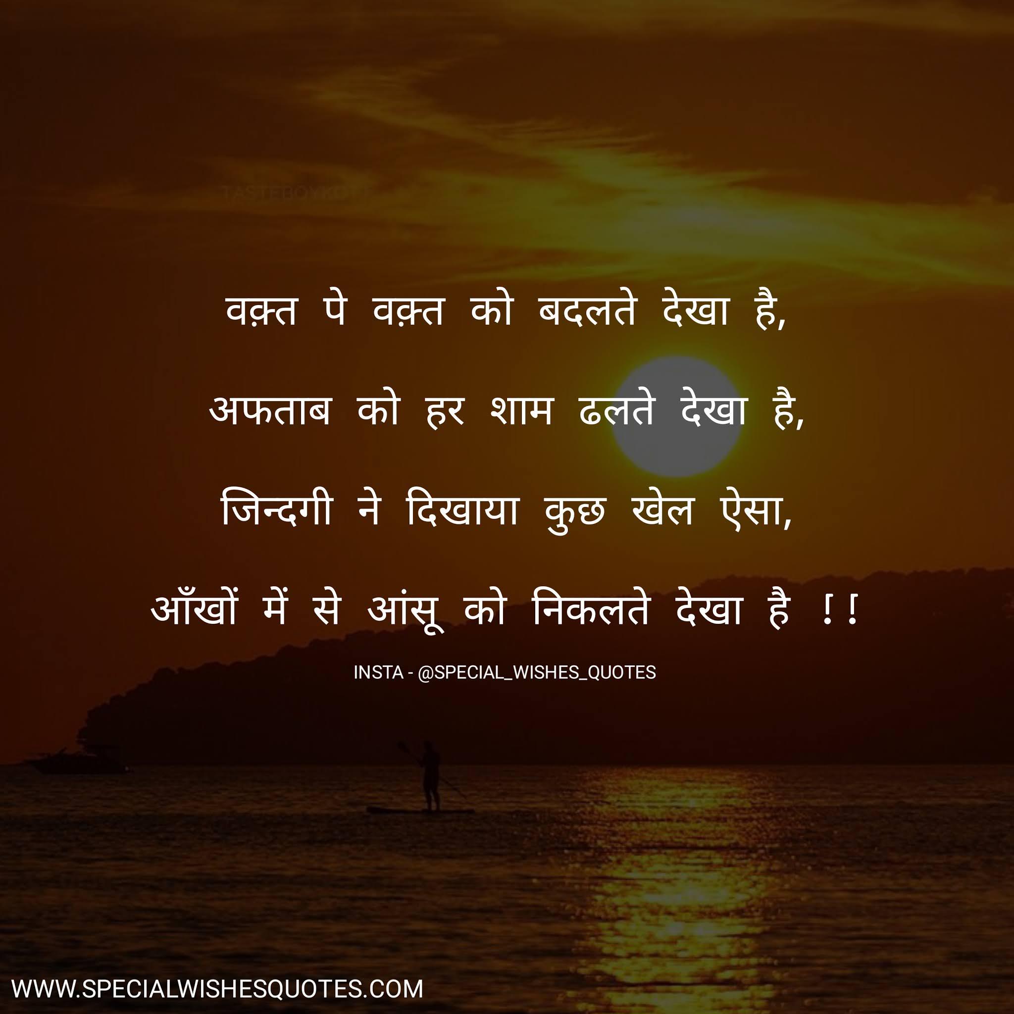 waqt sabka aata hai quotes