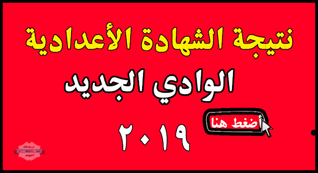نتيجة الشهادة الاعدادية محافظة الوادي الجديد 2019 برقم الجلوس والاسم الترم الثاني
