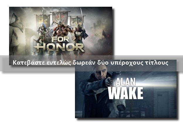 δωρεάν το «For Honor» και «Alan Wake»