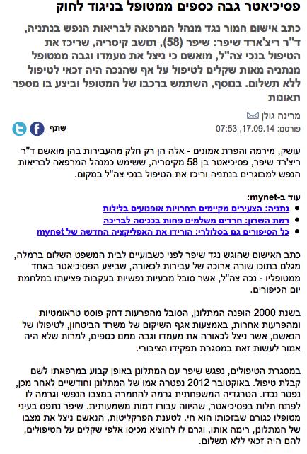 פסיכיאטר גבה כספים ממטופל בניגוד לחוק , מרינה גולן , ספטמבר 2014 , mynet