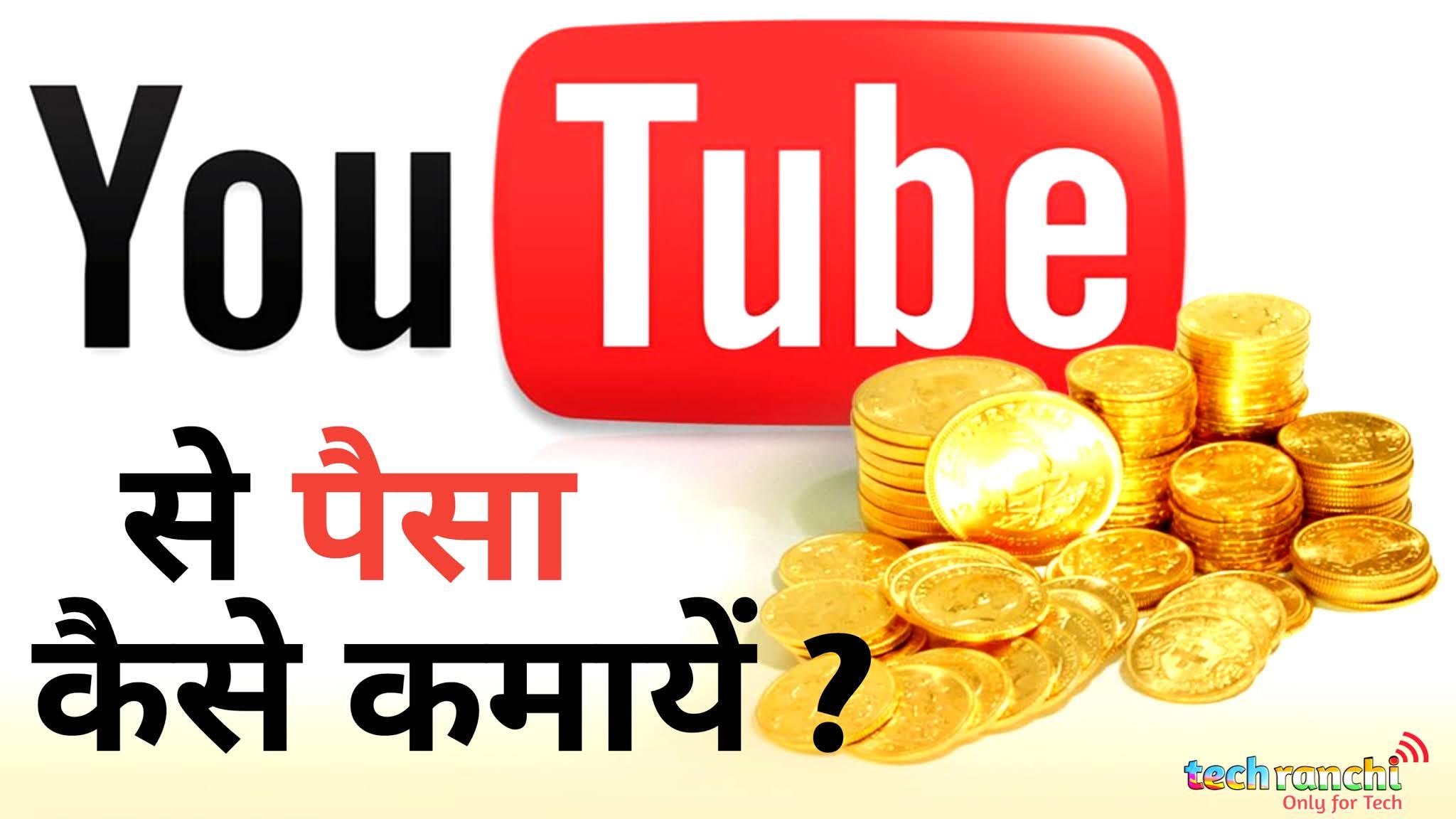 Online Earning,Youtube Earning, Youtube, Online Money Making,