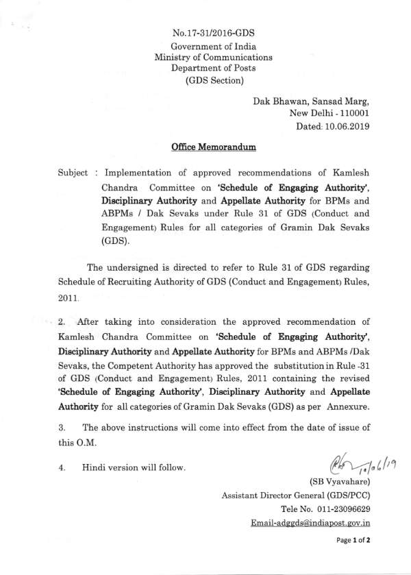 Engaging Authority, Disciplinary Authority and Appellate Authority for BPMs and ABPMs / Dak Sevaks
