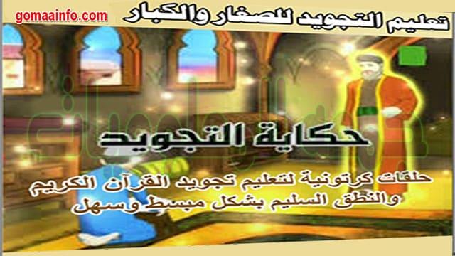 تحميل كرتون حكاية التجويد | لتعليم تجويد القرآن الكريم للصغار والكبار