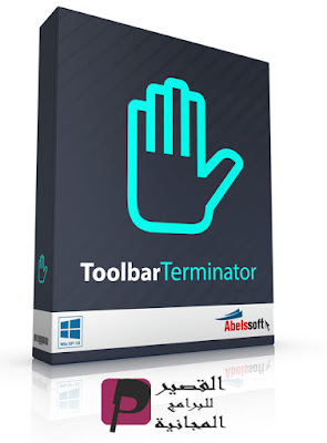 Toolbar Terminator
