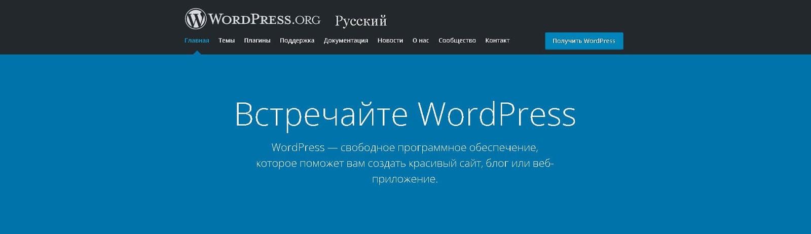 wordpress-org-glavnaya-stranicza