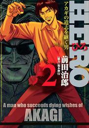 Hero: Akagi no Ishi wo Tsugu Otoko