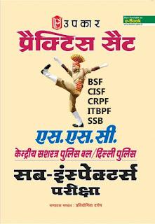 SSC Kendriya Sashastra Police Bal Constable
