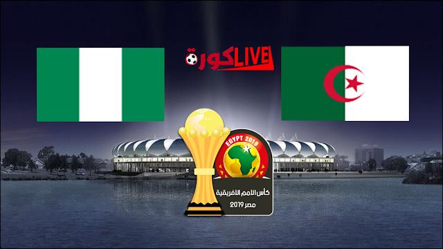 مباراة الجزائر ونيجيريا بتاريخ 14-07-2019 كأس الأمم الأفريقية