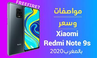 هل الهاتف  xiaomi redmi note9s مناسب للعبة فري فاير