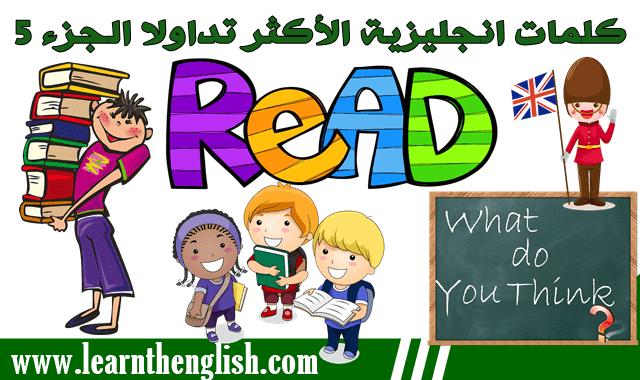 كلمات انجليزية مهمة جدا لتعلم اللغة الانجليزية للمبتدئين الجزء 5