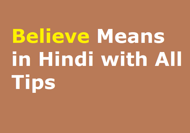 Believe Means in Hindi with All Tips - बिलीव का हिंदी अर्थ