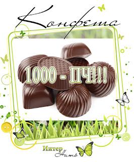 конфета до 23 апреля