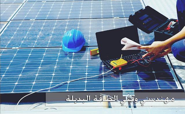 مهندسي وفني الطاقة البديلة