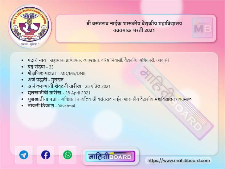 VNGMC Yavatmal Bharti 2021