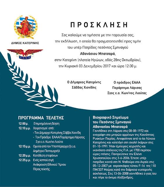 Δήμος Κατερίνης: Εκδήλωση προς τιμήν του υπέρ Πατρίδος πεσόντος Σμηναγού Αθανάσιου Μπατσαρά, την Κυριακή 03 Δεκεμβρίου