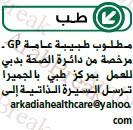وظائف وسيط العين – موقع عرب بريك