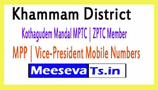 Kothagudem Mandal MPTC | ZPTC Member | MPP | Vice-President Mobile Numbers Khammam District in Telangana State