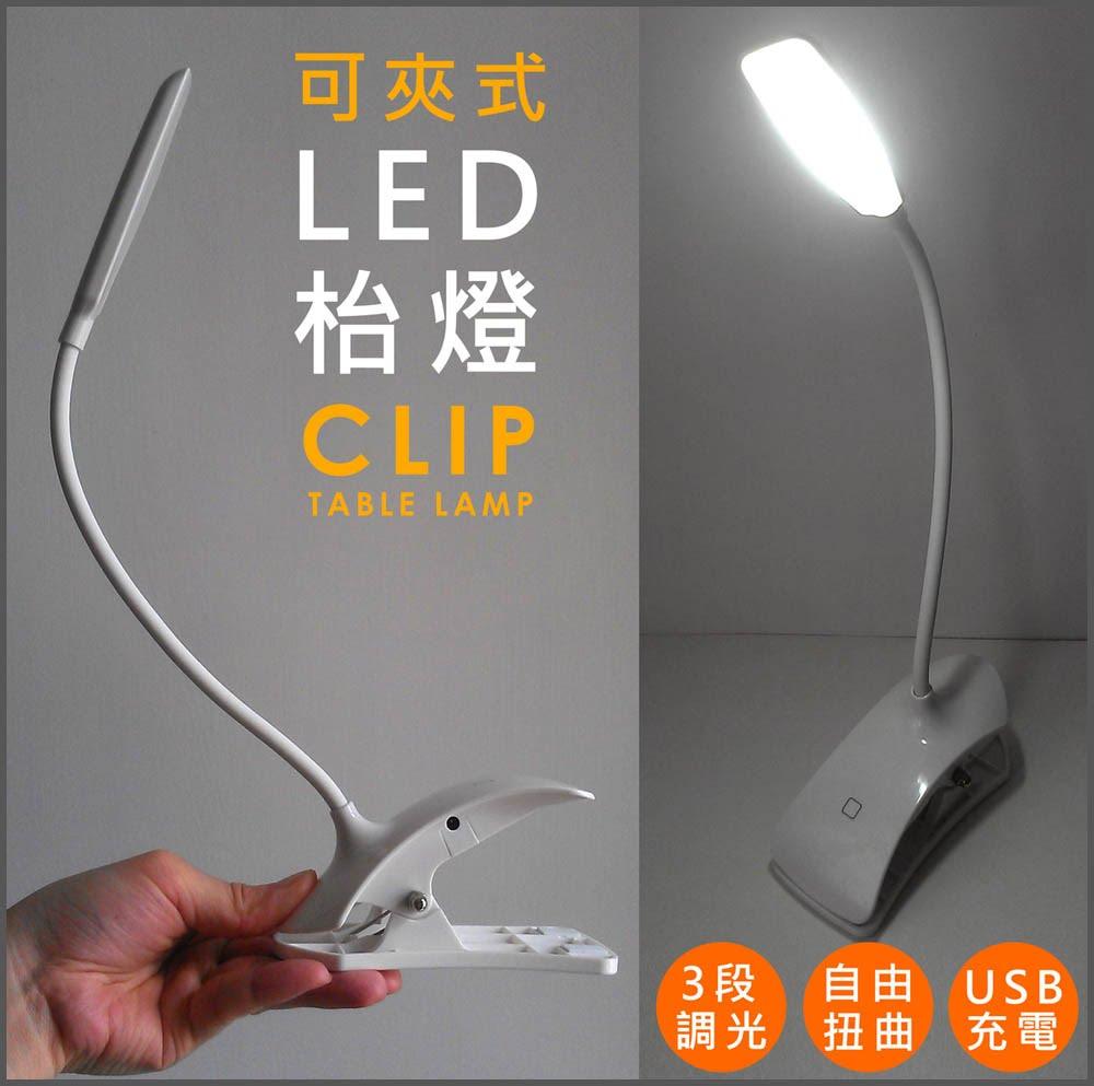 產品-可夾式LED檯燈