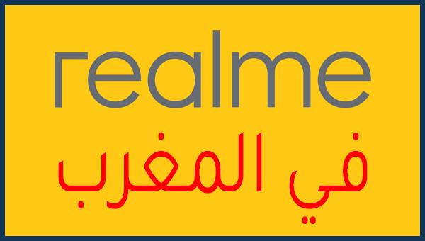 رسميا هواتف شركة Realme في المغرب ابتداءا من 10 دجنبر المقبل