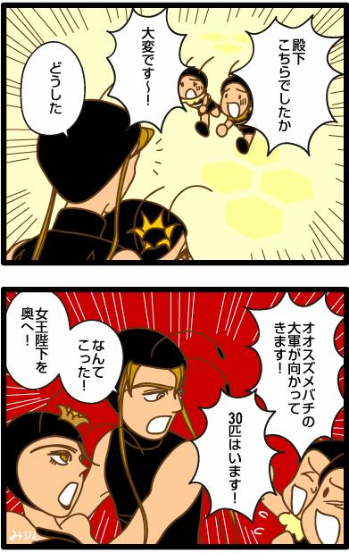 みつばち漫画みつばちさん:123. 晩秋の防衛戦(13)