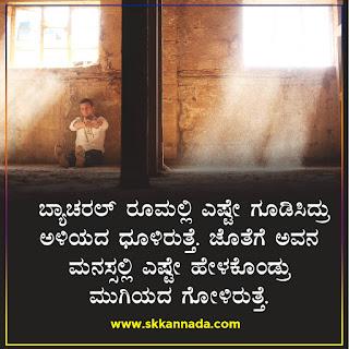 Boys Amazing Facts in Kannada
