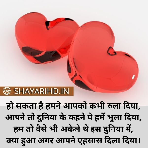Shayari On Dil In Hindi