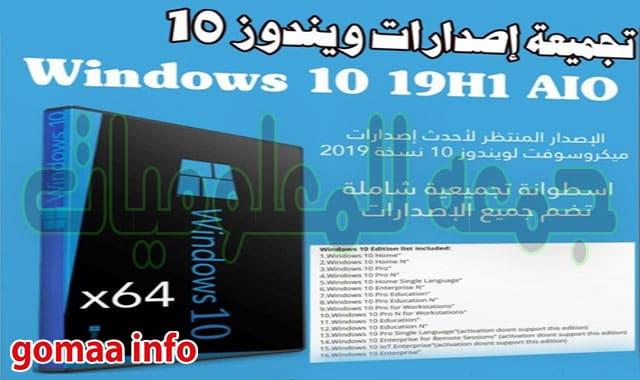 تجميعة إصدارات ويندوز 10  Windows 10 19h1 x64  أغسطس 2019