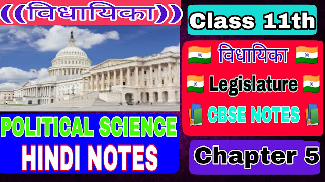 11th Class Poltical Science CBSE notes in hindi Chapter= 5 ((विधायिका)) Legislature