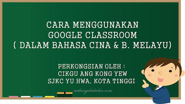Cara Menggunakan Google Classroom (Dalam Bahasa Cina & Bahasa Melayu)
