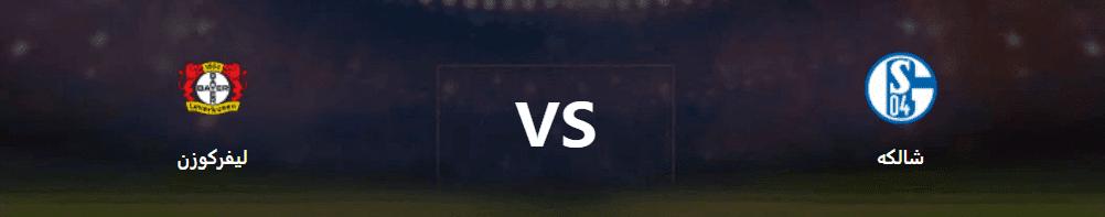 مشاهدة مباراة شالكه وباير ليفركوزن بث مباشر 14-06-2020
