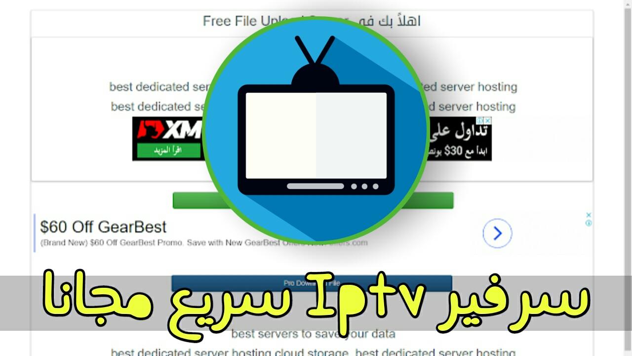 هذا الموقع الجديد يمنح لك سيرفر Iptv سريع متجدد يوميا بدون تقطيع ولا تسجيل