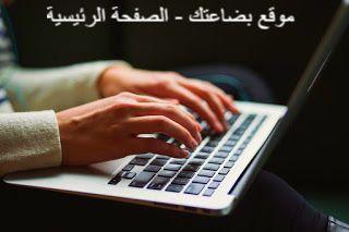 كتابة مقالات , تدوين , بلوجر