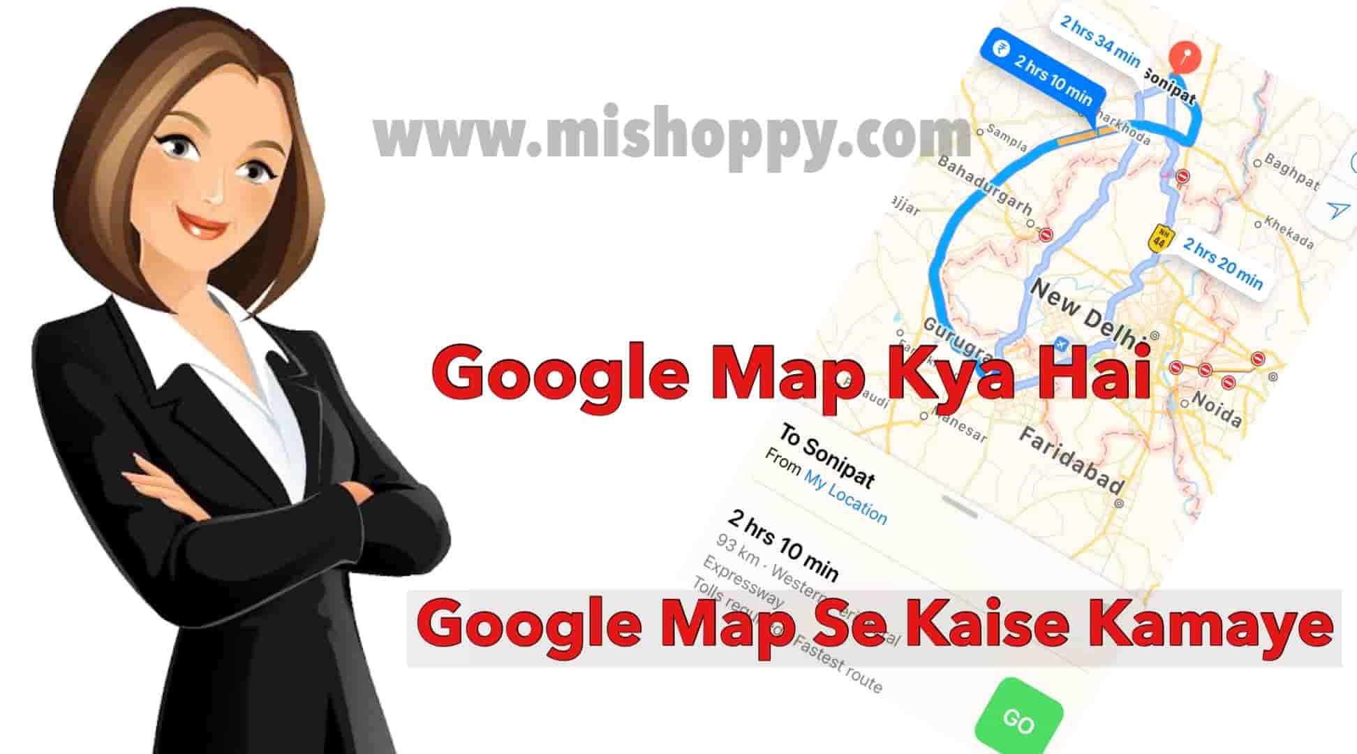 Google Map Se Paise Kaise Kamaye - Google Map Kya Hai