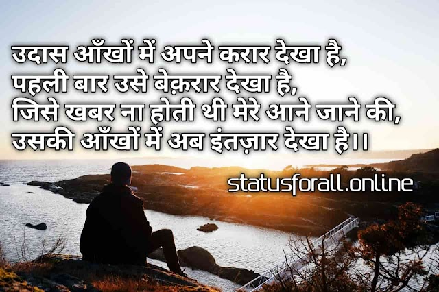Top Best Very Sad Alone Status in Hindi For WhatsApp Facebook Instagram — Status For All