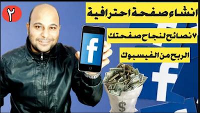 كيفية عمل صفحة على الفيسبوك من الهاتف