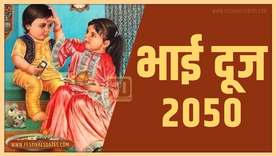 2050 भाई दूज तारीख व समय भारतीय समय अनुसार
