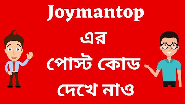 Joymantop Post Code - Joymantop Postal Code
