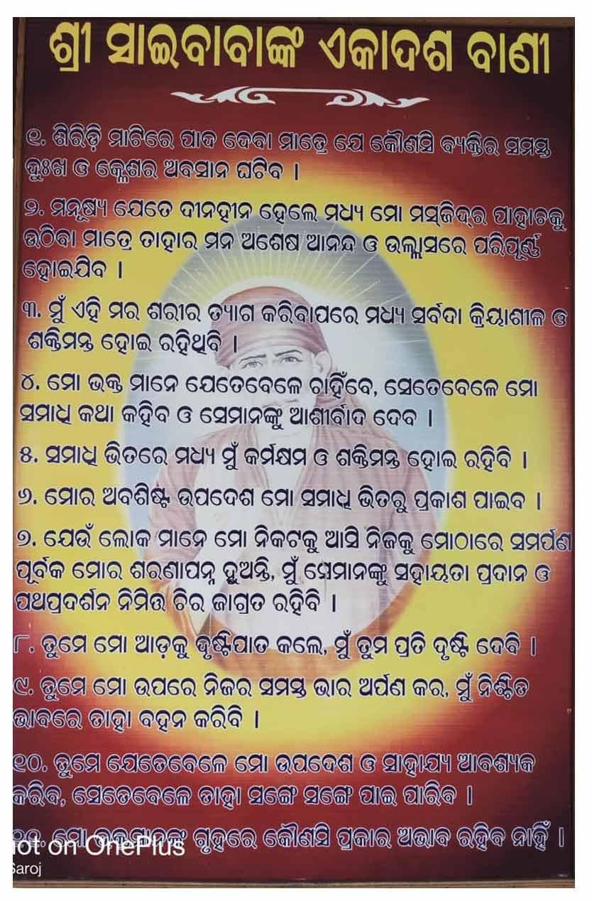 Sri Shiridi Sai Baba Ekadash Bani in Odia