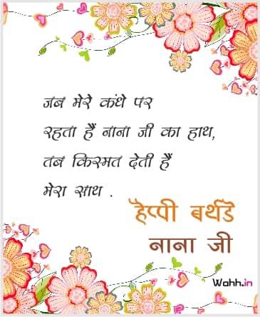 Birthday QuotesFor Nana Ji In Hindi