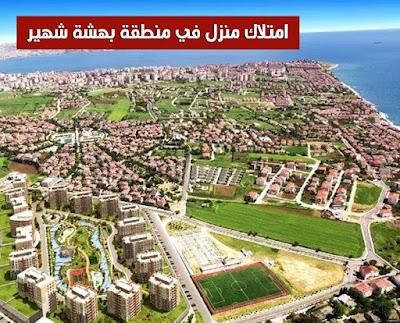منطقة بهشه شهير في اسطنبول