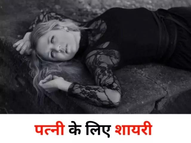 11 + Wife Ke Liye Shayari in Hindi   पत्नी के लिए शायरी