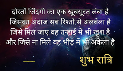 good night dosti shayari image