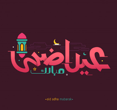 eid ul adha celebration