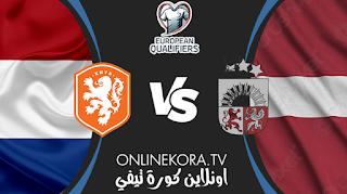 مشاهدة مباراة هولندا ولاتفيا بث مباشر اليوم 27-03-2021 في تصفيات كأس العالم