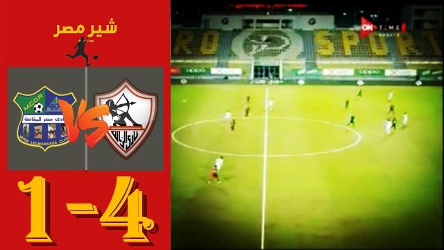مباراة الزمالك ومصر للمقاصة - تعرف على موعد مباراة الزمالك ضد المقاصة اليوم - تشكيل المباراة والقنوات الناقلة