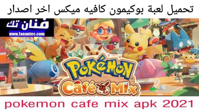 تحميل لعبة بوكيمون كافيه ميكس 2021 Pokemon Cafe Mix APK تنزيل مباشر